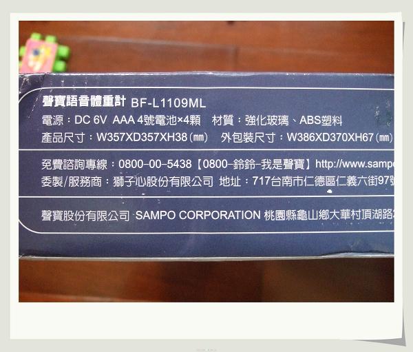 SAMPO語音體重計BF-L1109ML2.jpg