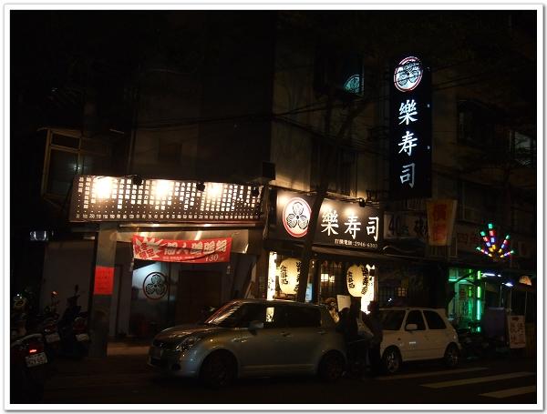 樂壽司II [新北市永和區].jpg