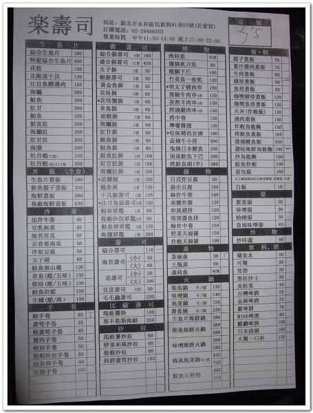 樂壽司II [新北市永和區]2.jpg