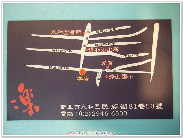 樂壽司II [新北市永和區]13.jpg