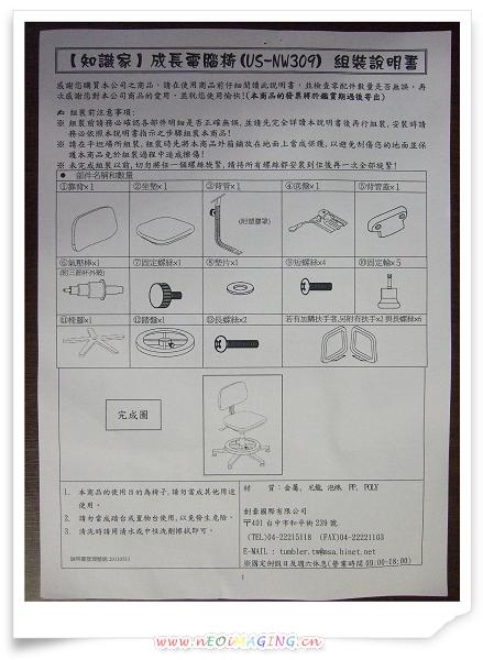 知識家成長電腦椅[USNW309]3.jpg