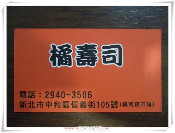 橘壽司[興南夜市]13.jpg