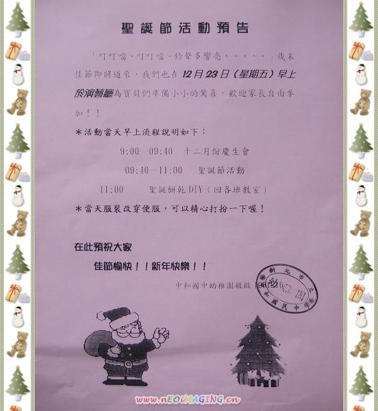 恆宇薑餅樹&聖誕禮物[中和國中幼稚園].jpg