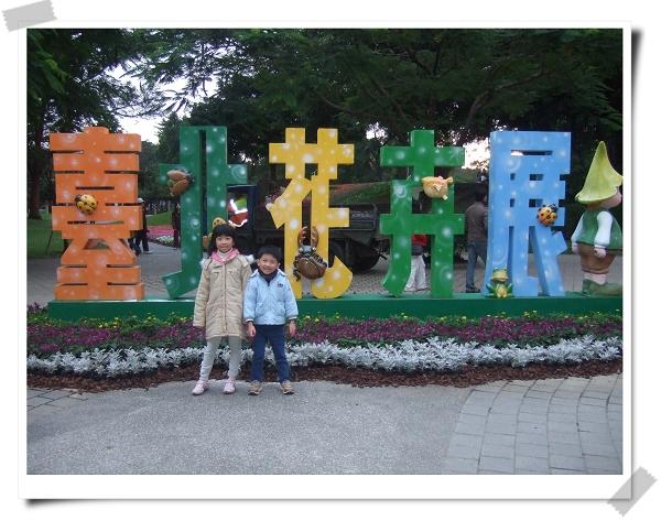 2011台北花卉展[青年公園].jpg