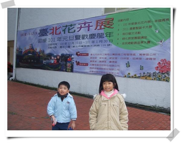 2011台北花卉展[青年公園]1.jpg
