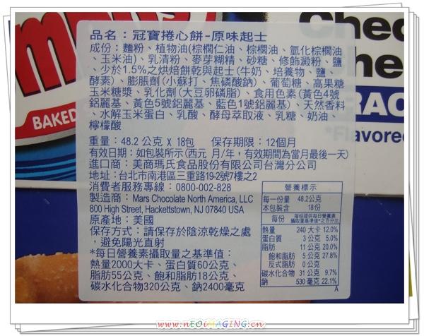 冠寶捲心餅-原味起士[Costco]1.jpg