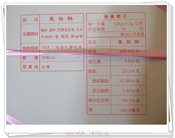 基隆連珍糕餅店芋泥球&李鵠餅店鳳梨酥16.jpg