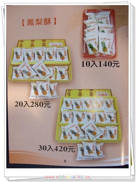 基隆連珍糕餅店芋泥球&李鵠餅店鳳梨酥18.jpg