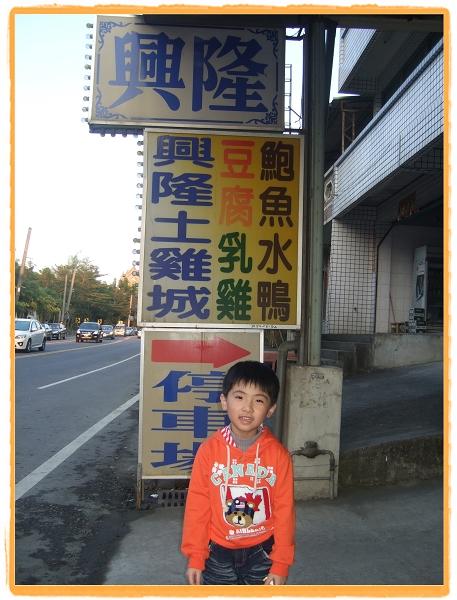 興隆土雞城[月世界].jpg