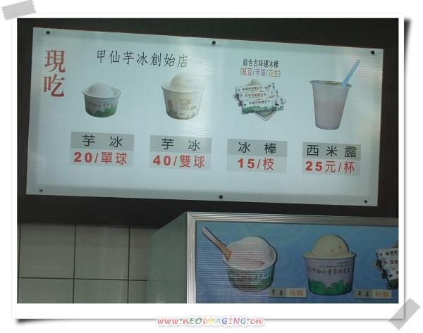 甲仙小奇芋冰老店2.jpg