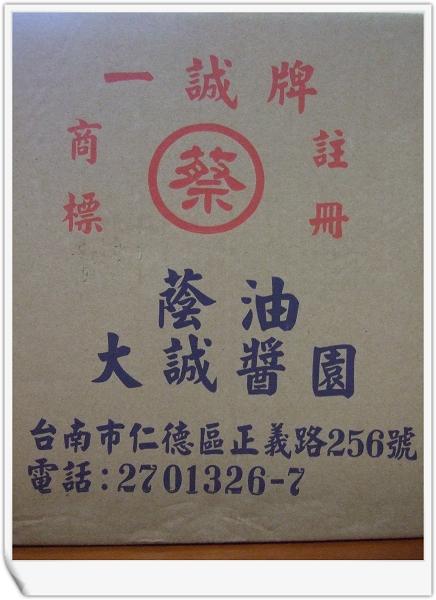 一誠牌純古味薄鹽醬油[大誠醬園]1.jpg
