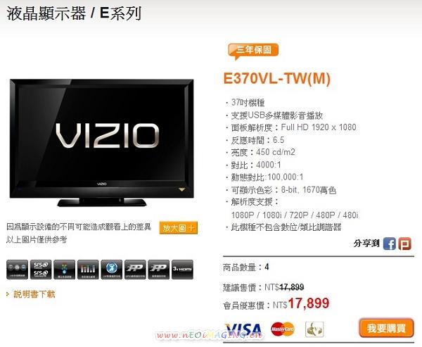 瑞軒VIZIO FULL HD 37吋液晶電視E370VL-TW(M)12