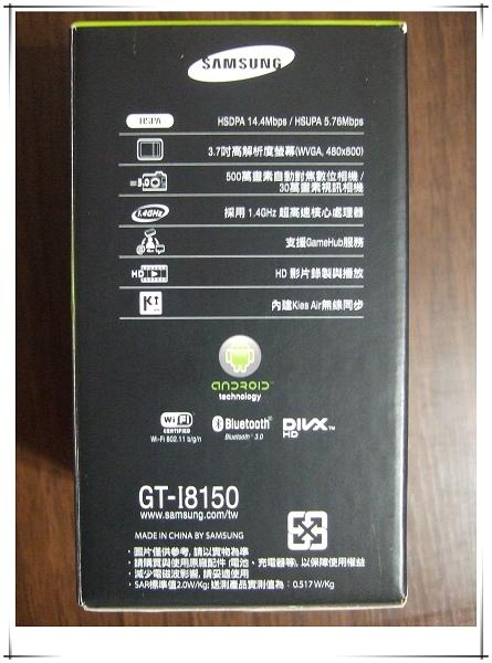 Samsung Galaxy W i8150 智慧型手機1