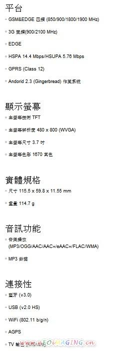 Samsung Galaxy W i8150 智慧型手機13