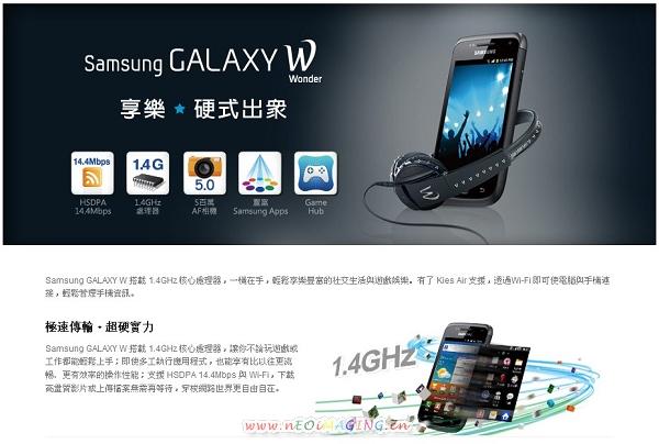 Samsung Galaxy W i8150 智慧型手機14