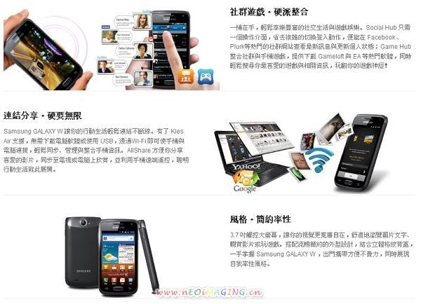 Samsung Galaxy W i8150 智慧型手機15