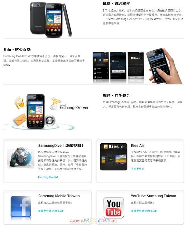 Samsung Galaxy W i8150 智慧型手機16