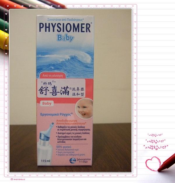 舒喜滿溫和型洗鼻器[Physiomer Baby]2