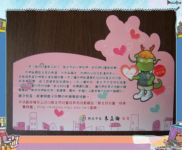 2012兒童節禮物1