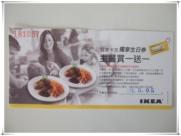 IKEA午餐[壽星主餐買一送一]