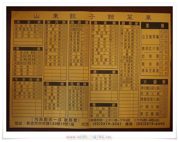 2012媽咪國曆生日[新店碧潭山東餃子館]1
