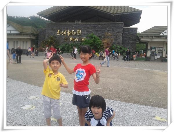台北市立動物園II