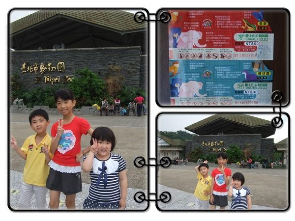 台北市立動物園II1