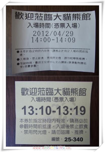 台北市立動物園II22