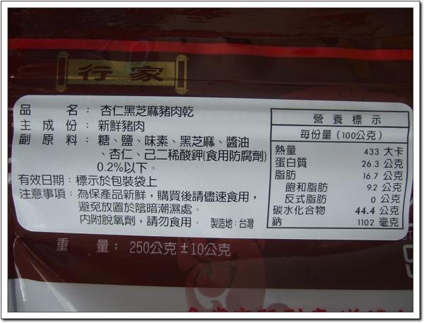 雙園肉脯食品行[杏仁黑芝麻肉紙]3