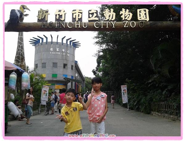 新竹市立動物園II
