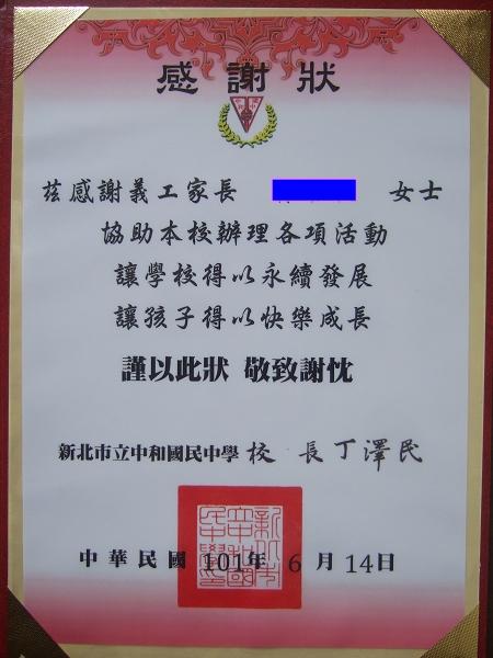 中和國中附設幼稚園第十三屆畢業歡送會14