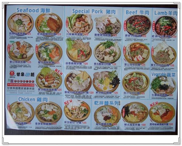 甘泉魚麵[永和中正店]1