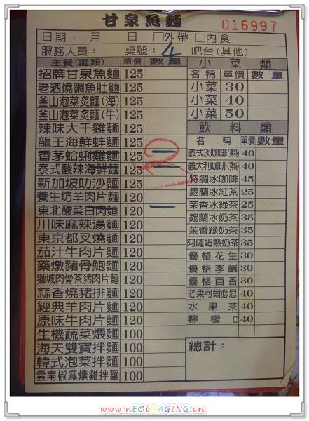 甘泉魚麵[永和中正店]9