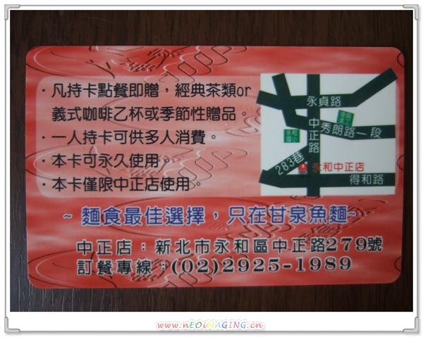 甘泉魚麵[永和中正店]11