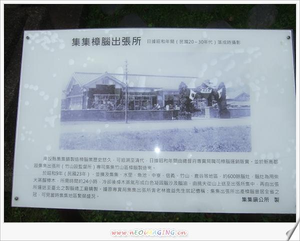 集集鐵道之旅_Day2[南投集集]4