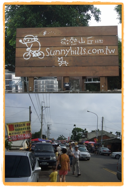 Sunnyhills微熱山丘土風梨酥[南投市]1