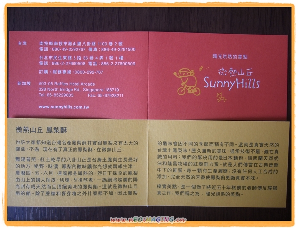 Sunnyhills微熱山丘土風梨酥[南投市]11