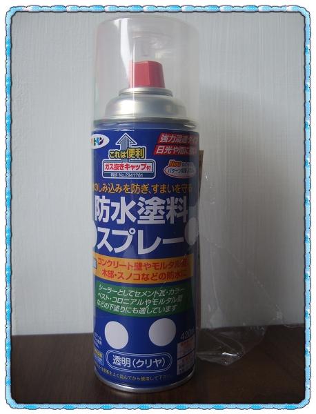消除壁癌大作戰[立邦5合1平光內牆乳膠漆&日本Asahipen防壁癌噴劑]