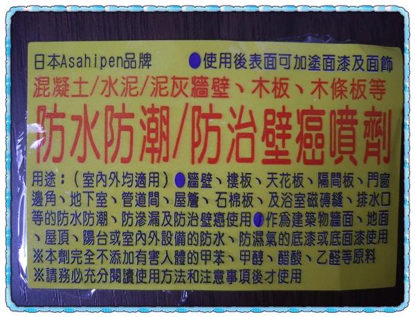 消除壁癌大作戰[立邦5合1平光內牆乳膠漆&日本Asahipen防壁癌噴劑]0-1