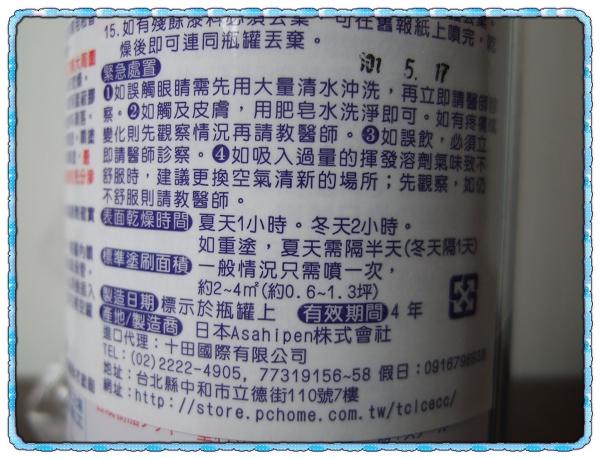 消除壁癌大作戰[立邦5合1平光內牆乳膠漆&日本Asahipen防壁癌噴劑]1