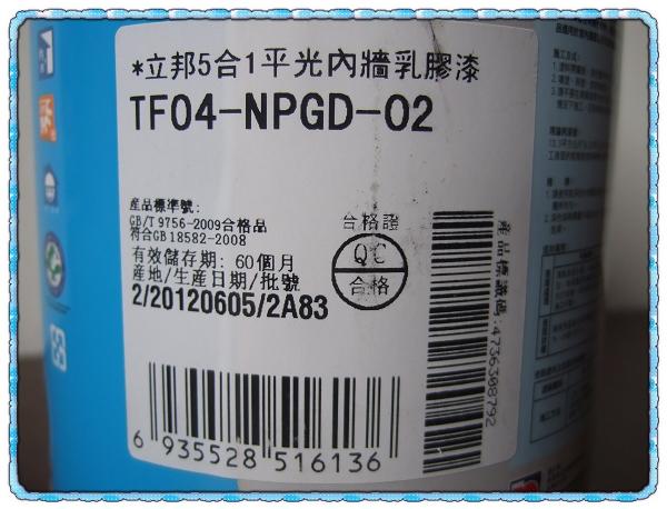 消除壁癌大作戰[立邦5合1平光內牆乳膠漆&日本Asahipen防壁癌噴劑]3