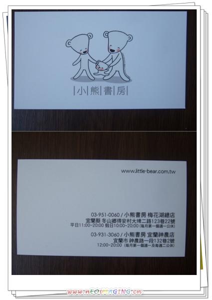 小熊書房[梅花湖風景區]24