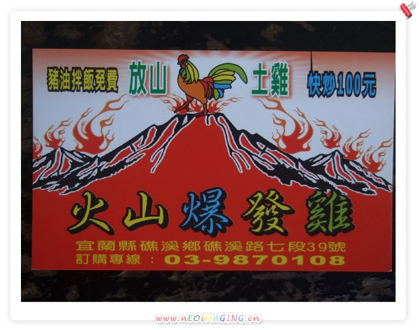 火山爆發雞[宜蘭礁溪]13