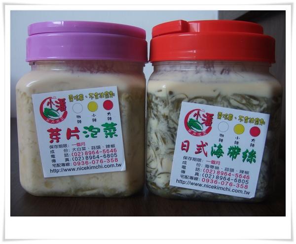 小潘芽片泡菜[鴉片泡菜]&日式海帶絲
