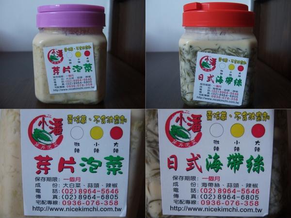 小潘芽片泡菜[鴉片泡菜]&日式海帶絲1