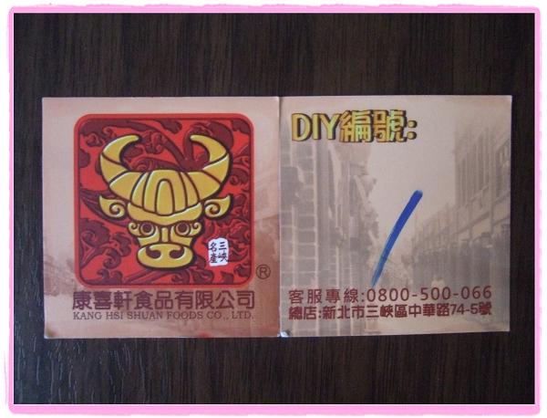 康喜軒金牛角DIY[台北三峽]6