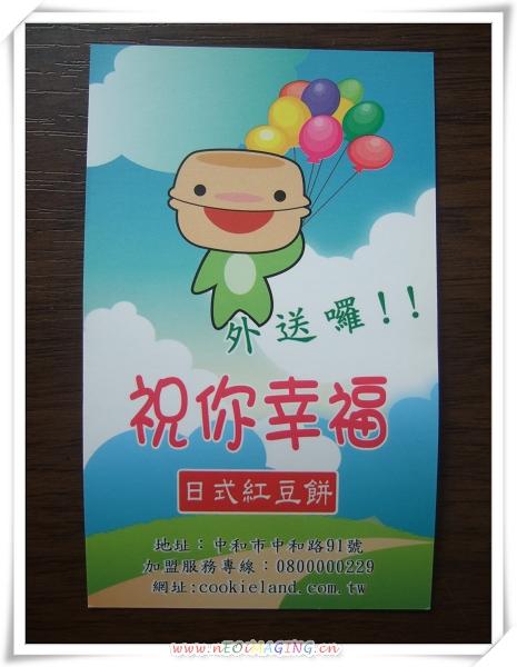 祝你幸福日式紅豆餅DIY[新北中和]24