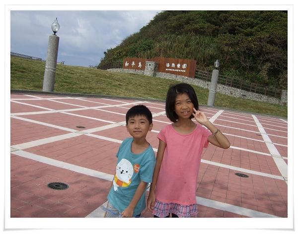 和平島公園(海角樂園)[基隆市]3