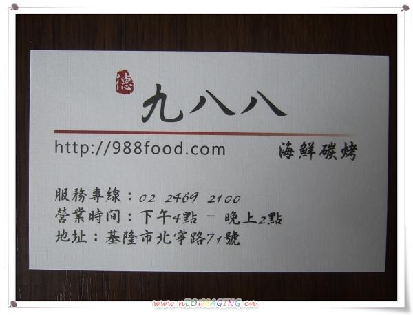 988海鮮碳烤餐廳@碧砂漁港[基隆市]13