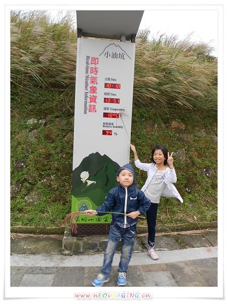 小油坑休憩區&草山行館[陽明山國家公園]7-2